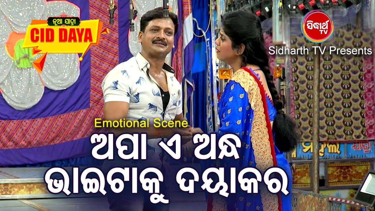 JATRA CID DAYA RA EMOTIONAL SCENE- E Andha Bhaita Ku Daya Kara | ଅନ୍ଧ ଭାଇକୁ ଦୟା କର | Sidharth TV