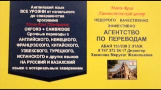 видео Агентство переводов в Алматы