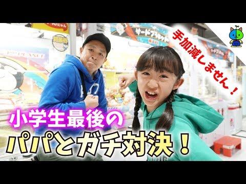 【親子対決】小学生最後のパパとガチ対決!クレーンゲーム一発台!【ももかチャンネル】