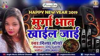 HAPPY NEW YEAR 2019 HIT SONG मुर्गा भात खाईल जाई Murga Bhat Khail Jai Divya Maurya