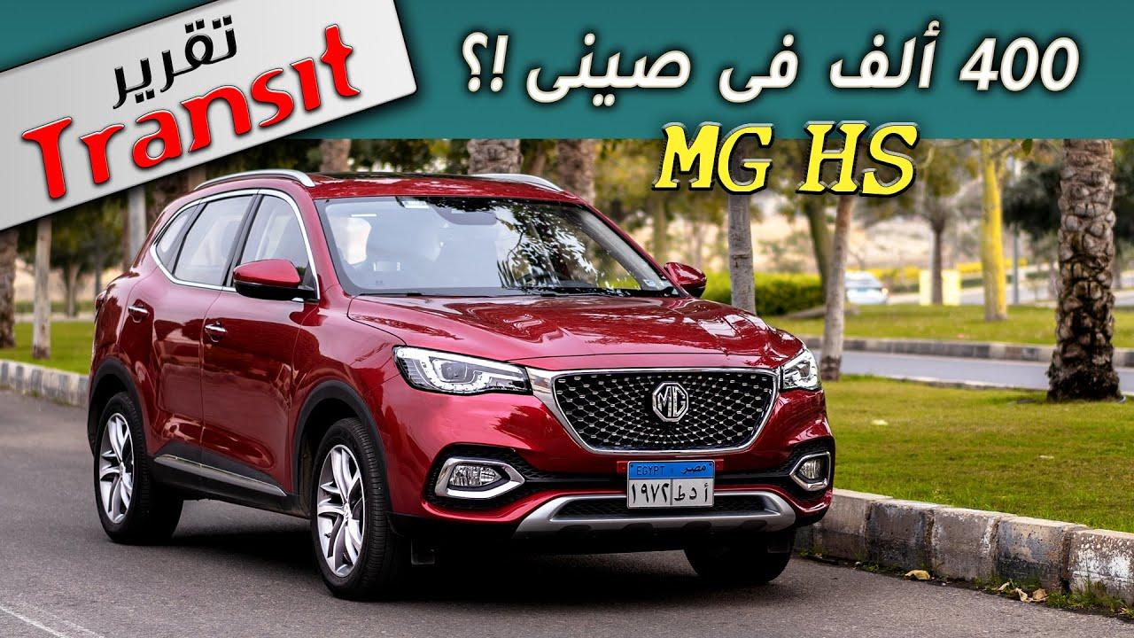 التقرير الكامل واختبار القيادة وشرح الكماليات للمتألقة اتش اس MG HS 2021 FULL REVIEW | DRIVE TEST