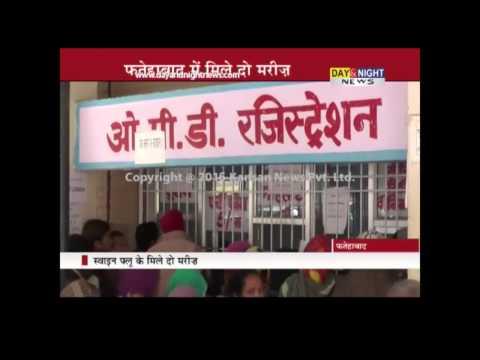 Day & Night - Hindi News - 29 January 2015