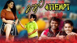 காதல் Attempt | Kadhal Attempt | Tamil Web Series | Comedy Web Series | Tamil Comedy