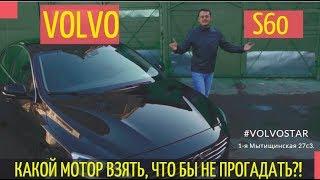 Volvo S60 Подержанные автомобили Тест-драйв (б/у)