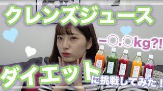 【ダイエット】4日間で−○.○kg 痩せた!!【コールドプレスジュース】 thumbnail