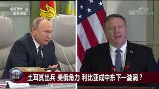[今日关注]20200119 预告片| CCTV中文国际
