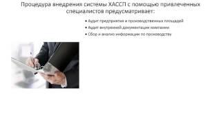 Система ХАССП в России