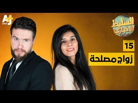 السليط الإخباري -  زواج مصلحة | الحلقة (15) الموسم الرابع