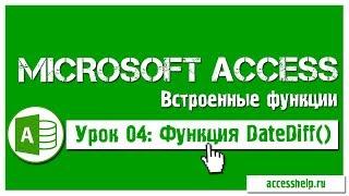 Функция DateDiff в запросах Access
