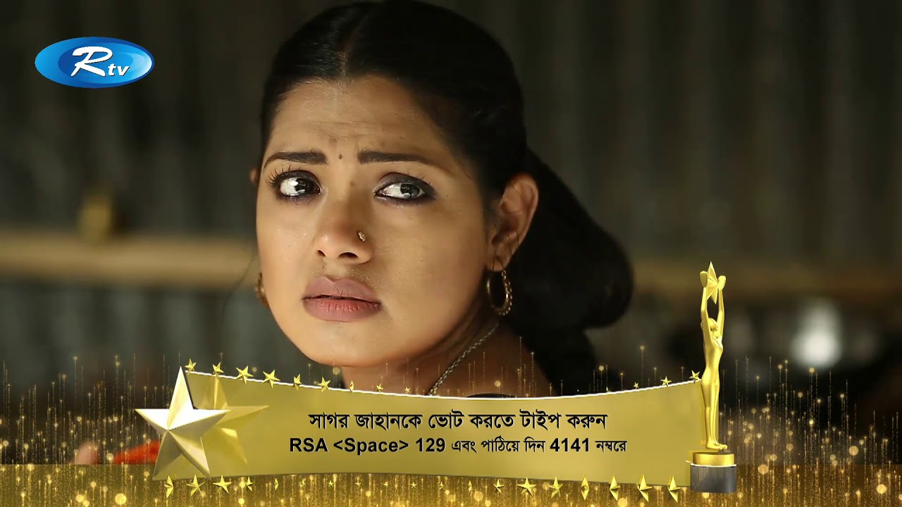 শ্রেষ্ঠ রচয়িতা  | 1 Hour Drama and Telefilm | Sunsilk Rtv Star Award 2017 |  Rtv