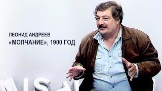 Сто лекций с Быковым. Леонид Андреев «Молчание», 1900