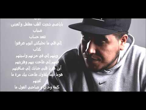 Klay Bbj - Hacha Rjel ( Paroles ) - HD