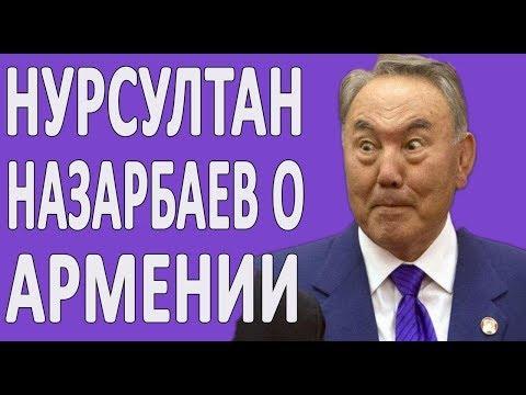 Назарбаев про Пашиняна, Нагорный Карабах, Армян в 1915 году и Армению #новости2019
