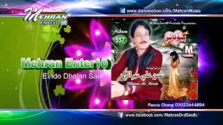 Song  Eindo Dholan Sain Shaman Ali Mirali 2016 New Album 556