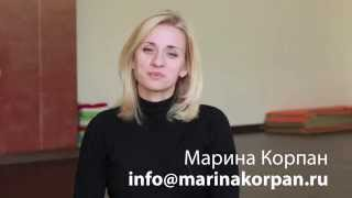 Марина Корпан. Истории похудения.