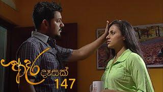 Adara Deasak | Episode 147 | ITN Thumbnail