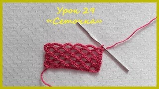 Вязание крючком для начинающих. Урок 29 Сеточка /Setochka