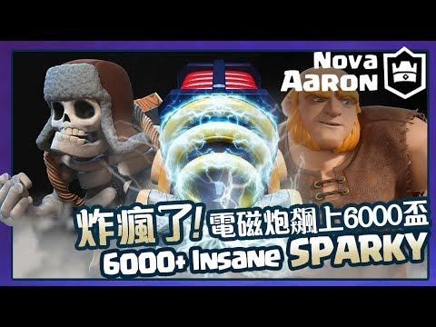【Nova l Aaron】電磁炮飆上6000盃 6000+ Insane SPARKY | Clash Royale皇室戰爭