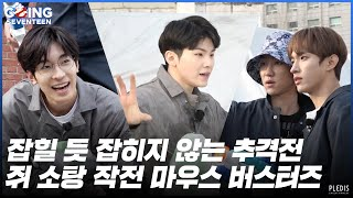 [GOING SEVENTEEN 2020] EP.31 MOUSEBUSTERS #1