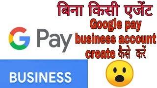 Comment créer de Google de payer de l'entreprise a/c ll aujourd'hui en Hindi