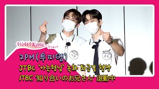 2PM(투피엠), 완전체로 컴백하자마자 예능 '아는형님' 출격..'녹화 마치고 퇴근하는 비주얼 남신들'