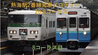 【長時間鳴動】熱海駅2番線発車メロディー『JR-SH5-1』20.8コーラス
