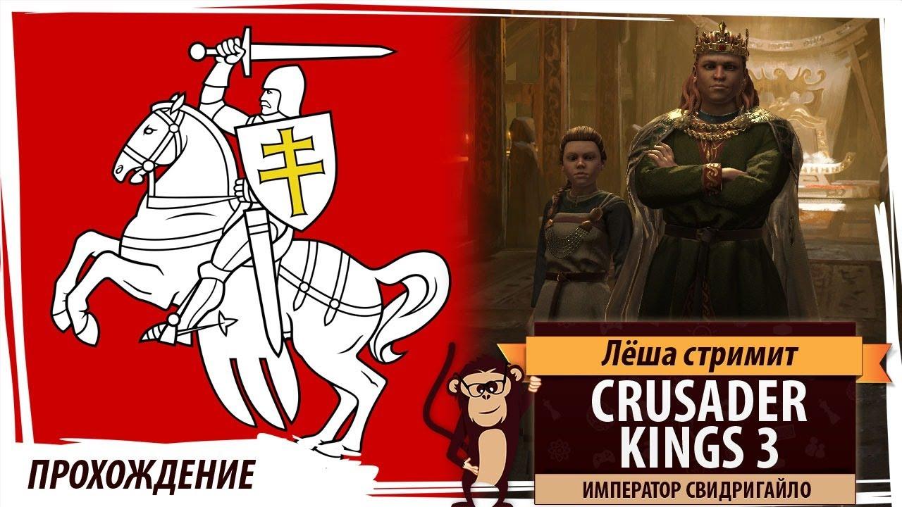 Crusader Kings III Великая Литовская Империя: Свидригайло делает Литву великой