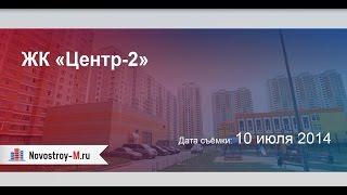ЖК «Центр-2»(, 2014-09-30T21:32:37.000Z)