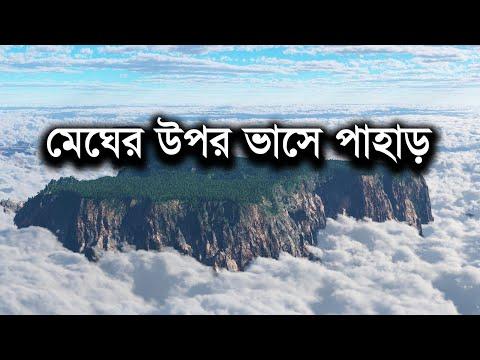 মেঘের উপর পাহাড় ভাসে mount roraima mystery and height