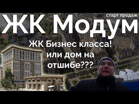 Обзор ЖК Модум (Modum) от Застройщика Арсенал-Недвижимость в Приморском районе Санкт-Петербурга.