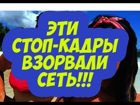 Дом 2 Новости 15 Января 2018 (15.01.2018)