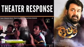 Oppam Malayalam Movie – Theater Response | Audience Review | Mohanlal