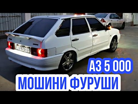 #Мошинхои фуруши !!! Нархои Ваз 2107,2110,21099,Chevrolet Cruze,Nexia Daewo,AstraF,Авторынок Душанбе