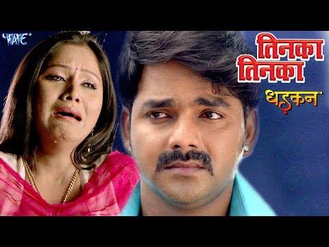 Pawan Singh सबसे नया दर्दभरा गाना - Shikha Mishra - तिनका तिनका - Dhadkan - Bhojpuri Sad Songs 2017