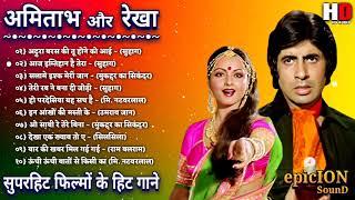 अमिताभ बच्चन और रेखा के गाने | Amitabh Bachchan Songs | Rekha Songs | Lata & Rafi Hits