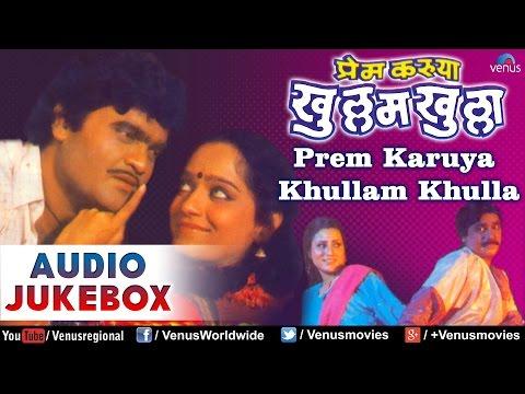 Prem Karuya Khullam Khulla : Marathi Film Songs Audio Jukebox | Ashok Saraf, Laxmikant Berde |
