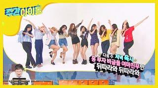 weekly idol ep312 weekly idol next week