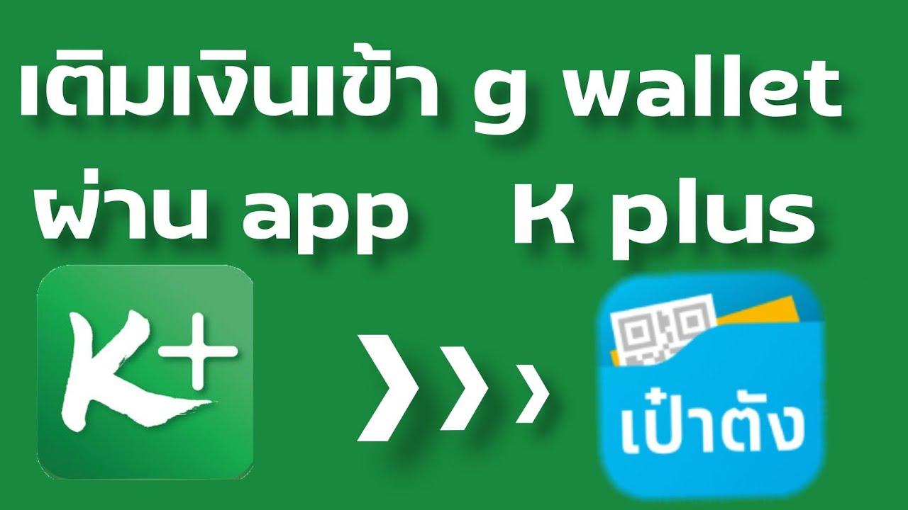 เติมเงิน g wallet กสิกรไทย