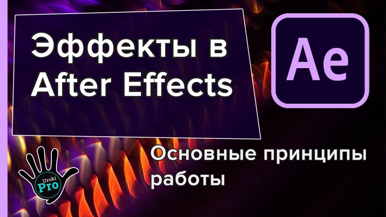 Эффекты в After Effects. Основные принципы работы ⭐ Уроки PRO ⭐