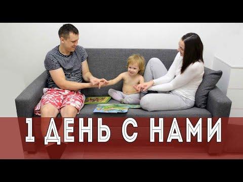 МОЙ ДЕНЬ / РАСПОРЯДОК ДНЯ МАМЫ С РЕБЕНКОМ