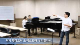 (추천)오케스트라 웍샵 전체영상 - 지휘법 지휘레슨 Conducting Lesson