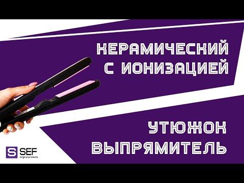 Обзор Керамического Утюжка-выпрямителя с ионизацией Shtaiger 9016.  Супер качество! - SEF5.com.ua