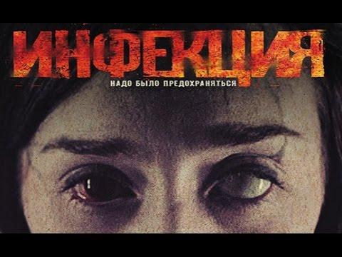 Инфекция - русский трейлер (2015)