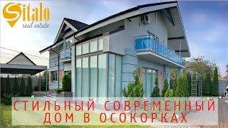 Стильный современный дом в Осокорках