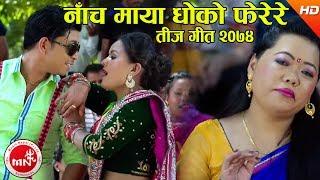 New Teej Song 2074 | Nacha Maya Dhoko Ferara - Sharmila Gurung & Keher Singh Ft. Prakash & Apekshya