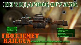 Легендарное Оружие Гвоздемет Железнодорожная винтовка Railgun Fallout4