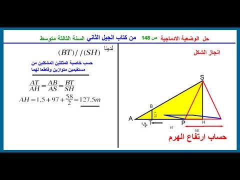 حل تمارين كتاب الرياضيات
