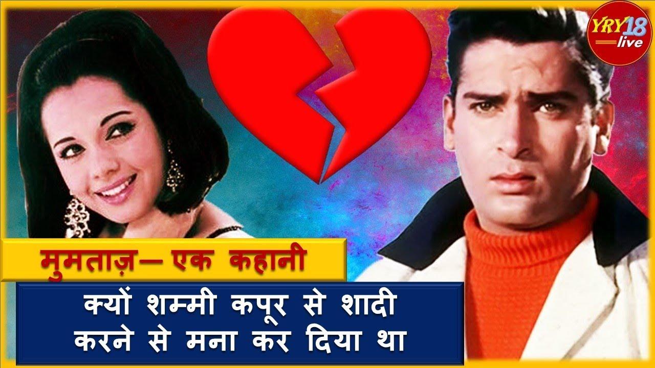 Mumtaz ने क्यों Shammi Kapoor से marriage करने से मना कर दिया था   YRY18  Live