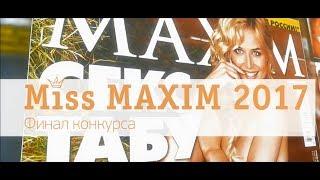 Miss MAXIM 2017 | Финал