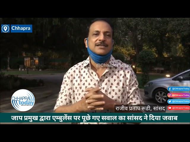 Video: जाप प्रमुख द्वारा एम्बुलेंस पर पूछे गए सवाल का सांसद ने दिया जवाब